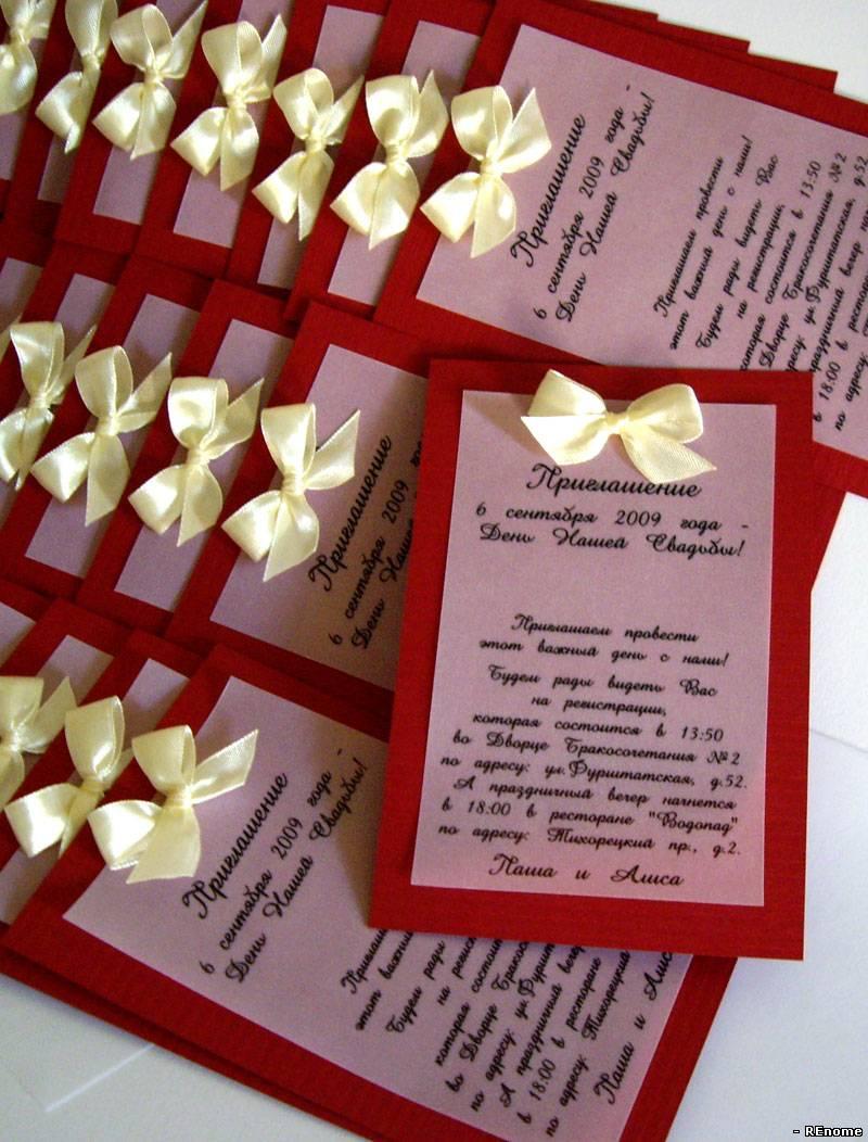 На свадьбу приглашения своими руками